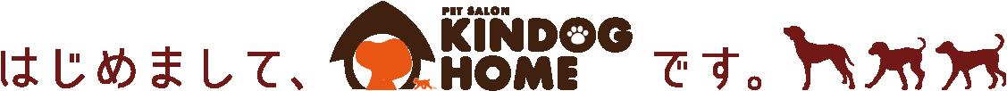 はじめまして、ペットサロン「KINDOG HOME」です